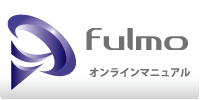 fulmoオンラインマニュアル