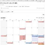 TicketCalendarPlugin:月間カレンダー表示