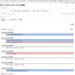 TicketCalendarPlugin:リスト表示