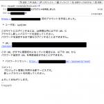 招待メール例