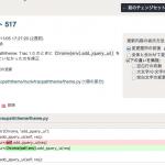 ソースコードの変更履歴